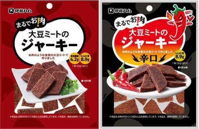 伊藤ハムの大豆ミート商品「まるでお肉!」シリーズより、ドライタイプの「ジャーキー」「ジャーキー辛口」登場