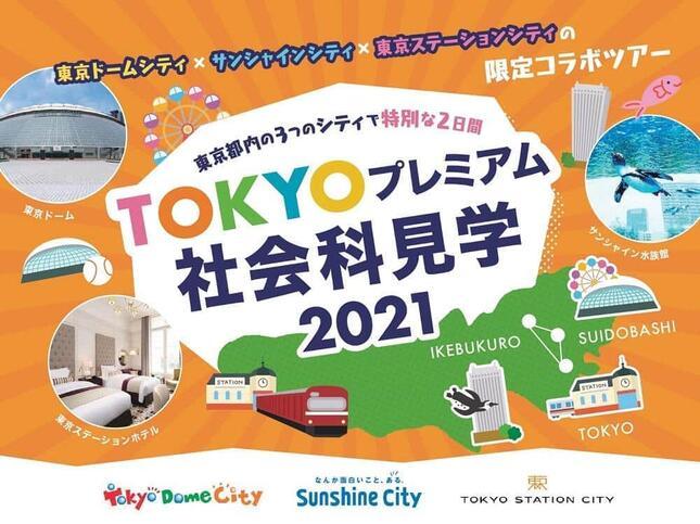 「TOKYOプレミアム社会科見学2021」 2パターンのツアーを用意