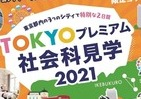 「TOKYOプレミアム社会科見学2021」開催 東京ドームのバックヤードにも行ける