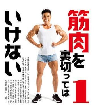 トレーニング歴25年のなかやまきんに君が日めくり発売!