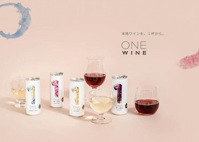 飲みきりサイズ缶でワインを楽しめる「ONE WINE」