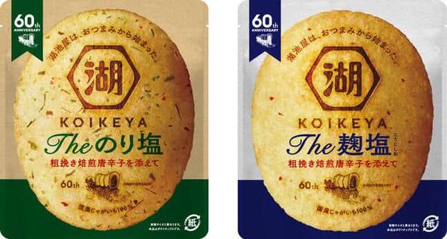 湖池屋ポテトチップス60周年を記念した「KOIKEYA The のり塩」と「KOIKEYA The麹塩」