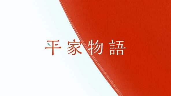 フジテレビオンデマンドでは先行配信される (c)「平家物語」製作委員会
