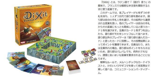 「DiXit(ディクシット)」(画像はホビージャパン公式サイトより)