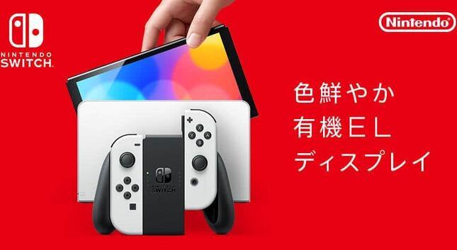 「Nintendo Switch」ファミリーに選択肢がまた1つ
