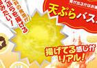 お風呂で「天ぷら」を揚げる!? バスボールから「カラッ」と仕上がった野菜やエビが