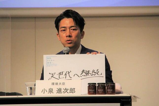 「次世代へ継続」という言葉でフォーラムを総括した小泉進次郎環境大臣