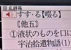 忘れた漢字 五木寛之さんがそれでも手書き原稿をやめない理由