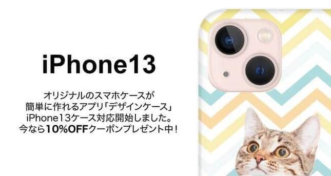 iPhone13用ケースをどこよりも早くオーダー開始