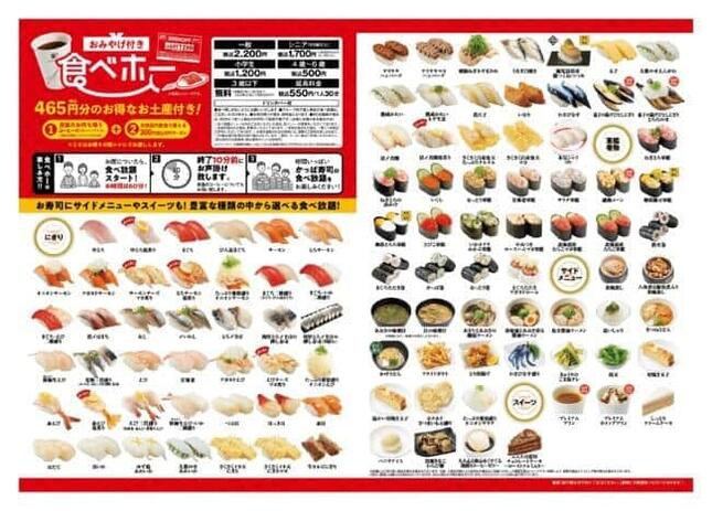 「かっぱ寿司」が食べ放題実施