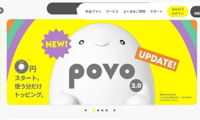 基本料金ゼロのpovo2.0だが(画像は公式サイトから)