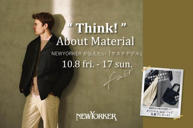「Think!About Material FAIR」を期間限定開催