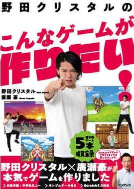 野田クリスタルさん本気でゲームを作る