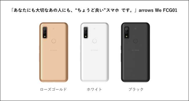 すべての人が使いやすい5Gスマートフォン