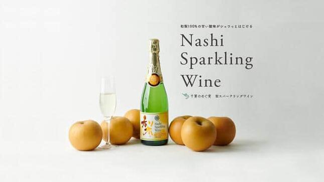「千葉のめぐ実」シリーズが例年販売している「梨スパークリングワイン」がリニューアル