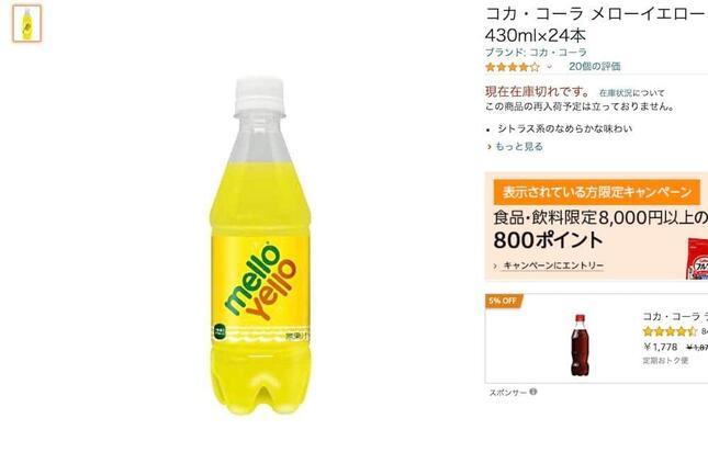メローイエローのペットボトル アマゾンではすでに売り切れ(写真はアマゾンの販売ページから)