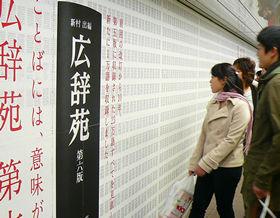 新宿駅の通路に張り出された広辞苑の特大ポスター