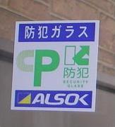 ALSOK防犯ガラスは防犯性能の高い建築部品を示す「CPマーク」の使用が認められている<