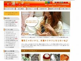 コラゾンが運営する「e-湯たんぽ.com」ではオリジナル中心の他、昔ながらの湯たんぽも販売