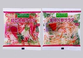 サラダクラブ「紅芯大根サラダ/金時人参サラダ」