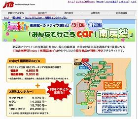i JTB  「みんなで行こうCar!南房総」(サイトイメージ)