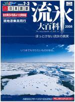 近畿日本ツ-リスト「メイト日本讃歌 流氷大百科2008」3日間