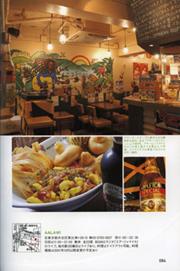 レストランの店内の様子や料理がカラー写真で紹介されている