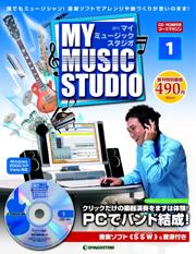 デアゴスティーニ・ジャパンが創刊する「週刊 マイ ミュージック スタジオ」