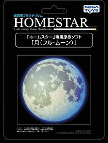 別売りの原板ソフトで、月や宇宙から見た地球も投影して見られる