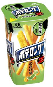 森永製菓「ポテロングZ わさび味」