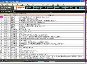 「VoiceGraphy」画面イメージ
