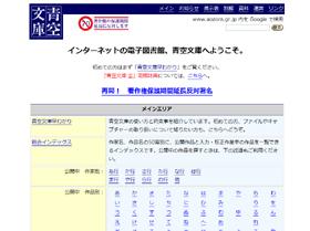 文豪の作品を多数取りそろえる「青空文庫」のトップページ