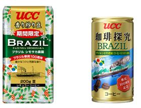 UCCが展開する「USSブラジル移民100周年記念製品シリーズ」