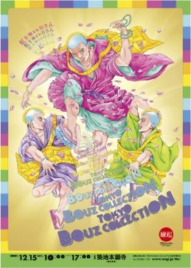 「東京ボーズコレクション」の斬新なポスターは有名デザイナーの奥村靫正さんがデザインした