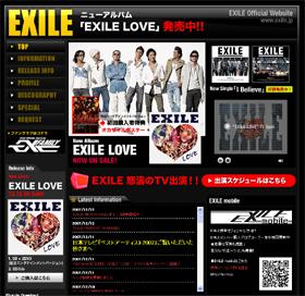 写真は、ニューアルバムを紹介する「EXILE」のオフィシャルウェブサイトより