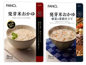 ファンケル「発芽米おかゆ 根菜の薬膳仕立て」と「同 穀物の薬膳仕立て」