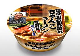 日清食品 「現役相撲部屋のちゃんこラーメン 宮城野部屋流塩バター風味」