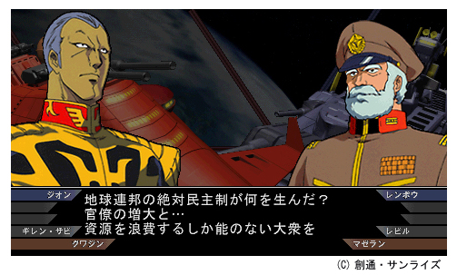 バンダイナムコゲームス「機動戦士ガンダム ギレンの野望 アクシズの脅威」