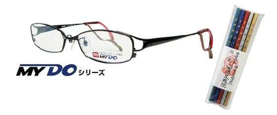 落ちないメガネ「MYDO」シリーズ ビジョンメガネ