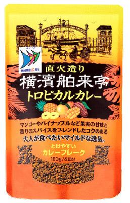 エバラ食品「横濱舶来亭トロピカルカレーフレーク」
