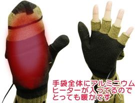 サンコー 「USBあったか手袋 2008年モデル」