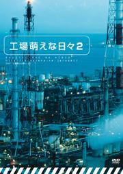 DVD「工場萌えな日々2」には西日本を代表する工業地帯の映像が収録されている