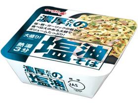サンヨー食品「サッポロ一番 濃厚だれの塩油そば」