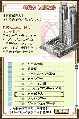 エレクトロニック・アーツ「シムシティ DS2」