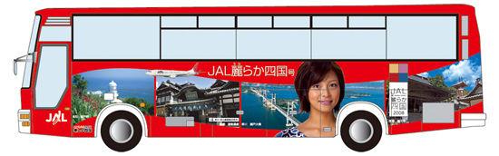 相武紗季さんが描かれた「JAL麗らか四国号」