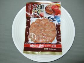 カネサン佐藤水産「鮭のきざみハンバーグ」