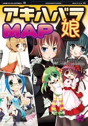 アットプレス 「アキハバラ娘MAP」