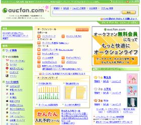 aucfan.comなどでのサイトで「相場」がわかる