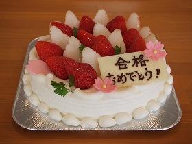 洋菓子工房ゆーたん「紅白デコレーションケーキ(合格おめでとう)」