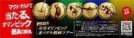 日本マクドナルド「北京オリンピックの決勝戦観戦ツアーが当たるキャンペーン」(写真はキャンペーンステッカー)